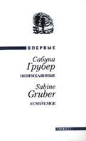 Неприкаянные/Aushausige  Сабина Грубер/Sabine Gruber  купить