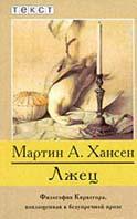 Лжец (Роман)  М. А. Хансен купить