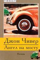 Ангел на мосту / Рассказы /   Дж. Чивер купить