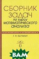 Сборник задач по курсу математического анализа: Учебное пособие для вузов  Берман Г.Н. купить