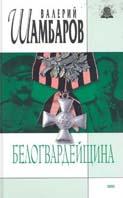 Белогвардейщина   В. Шамбаров купить