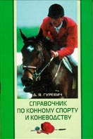 Справочник по конному спорту и коневодству  Гуревич Д.Я. купить