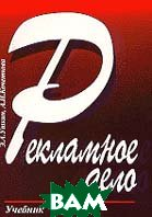Рекламное дело. Учебник   Уткин Э.А., Кочеткова А.И.  купить