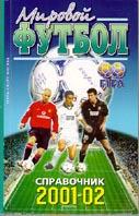 Мировой футбол 2001/02. Справочник  А. В. Савин купить