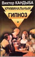 Криминальный гипноз. В 2-х томах.  Виктор Кандыба купить