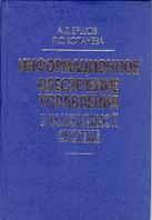 Информационное обеспечение управления в таможенной системе  А. Д. Ершов, П. С. Копвнева купить