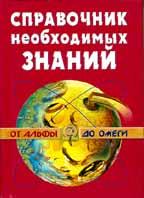 Справочник необходимых знаний Серия: Карманная библиотека  А. П. Кондрашов купить