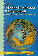 Техника гипноза и внушения. Теория и практика гипнотерапии  П. И. Буль купить