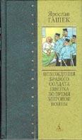Похождения бравого солдата Швейка во время мировой войны Серия: Азбука-классика  Я. Гашек купить