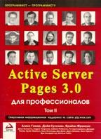 Active Server Pages 3.0 для профессионалов том 2   Гомер А., Суссман Д., Френсис Б. купить