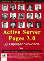 Active Server Pages 3.0 для профессионалов т.1, т.2  Гомер А., Суссман Д., Френсис Б. купить