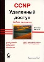 CCNP Удаленный доступ Учебное руководство (экзамен 640-505)  Педжен Р., Леммл Т., Одом Ш. купить