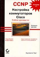 CCNP Настройка коммутаторов Cisco Учебное руководство (экзамен 640-504)  Леммл Т., Хейлз К. купить