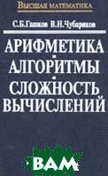 Арифметика. Алгоритмы. Сложность вычислений: Учебное пособие для вузов  Гашков С.Б., Чубариков В.Н. купить