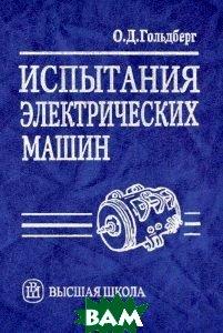 Испытания электрических машин: Учебник для вузов  Гольдберг О.Д. купить