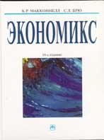 Экономикс: принципы, проблемы и политика 14-е издание  Макконел К.Р., Брю С.Л.  купить