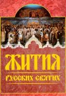 Жития русских святых: месяцеслов   купить