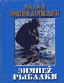Малая энциклопедия зимней рыбалки  Булдаков В. купить