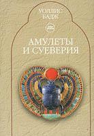 Амулеты и суеверия. Серия `Astrum Sapientiae`  Э. У. Бадж купить