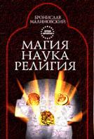Магия, наука и религия  Малиновский Б.  купить