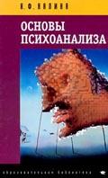 Основы психоанализа  Н. Ф. Калина купить