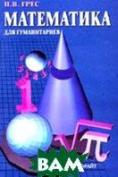 Математика для гуманитариев: Учебное пособие  Грес П.В. купить