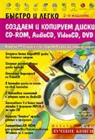 Быстро и легко создаем и копируем диски CD-ROM, Audio CD, Video CD, DVD  Под. ред. Ф. Н. Резникова купить
