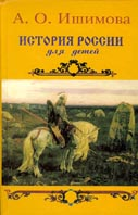 История России для детей  А. О. Ишимова купить