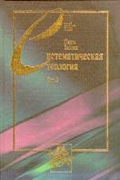 Систематическая теология. Том 3. Серия `Книга света`  Пауль Тиллих купить