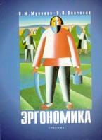 Эргономика: человекоориентированное проектирование техники, программных средств и среды  Мунипов В. М., Зинченко В. П. купить