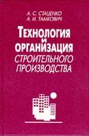 Технология и организация строительного производства  А. С. Стаценко, А. И. Тамкович купить
