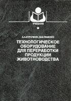 Технологическое оборудование для переработки продукции животноводства  А. А. Курочкин, В. В. Ляшенко купить