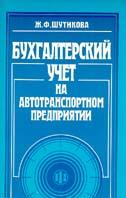 Бухгалтерский учет на автотранспортном предприятии  Ж. Ф. Шутникова купить