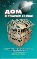 Дом от фундамента до крыши. Выбор проекта индивидуального дома и его строительство  Самойлов В. С.  купить