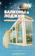Балконы и лоджии. Остекление и оборудование  Самойлов В. С. купить
