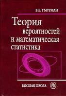 Теория вероятностей и математическая статистика. Учебник  Гмурман В.Е. купить