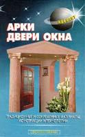 Арки, двери, окна. Традиционные и современные материалы, конструкции и технологии  Левадный В. С. купить