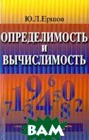 Определимость и вычислимость  Ершов Ю.Л. купить