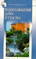 Водоснабжение дома и участка  В. И. Назаров купить