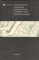 Экономическая, социальная и политическая география мира. Регионы и страны  С. Б. Лаврова купить