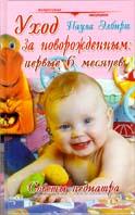 Уход за новорожденными: первые шесть месяцев  Паула Элбрит купить