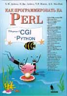 ��� ��������������� �� Perl. �������� � CGI � Python  �. �. ������., ����� �.�. ������