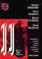 Поезія: М. Фішбейн, П. Мідянка, В. Сагайдак, Н. Федорак  Збірка купить