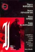 Поезія: М. Воробйов, В. Герасим'юк, П. Гірник, Б. Щавурський  Збірка купить