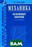 Механика. Основные законы 7-е издание  Иродов И.Е. купить