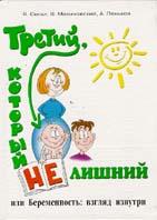 Третий, который не лишний, или Беременность: взгляд изнутри  Я. Сегал, В. Малиновский, А. Пеньков купить