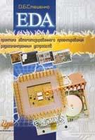 EDA. Практика автоматизированного проектирования радиоэлектронных устройств   В. Б. Стешенко купить