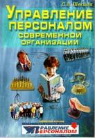 Управление персоналом современной организации  С. В. Шекшня купить
