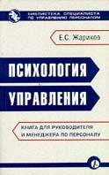 Психология управления. Книга для руководителей и менеджеров по персоналу  Е. С. Жариков купить