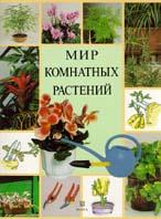 Мир комнатных растений  С. Субботина купить